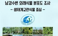 진주 남강변 '생태계 교란' 외래식물 다수 분포