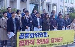 """""""대전시 도시공원 민간특례사업 강행 중단하라"""""""