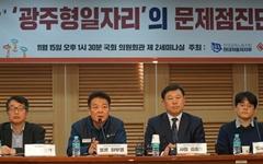 """""""광주형 일자리, 박정희 시대 같은 발상"""""""