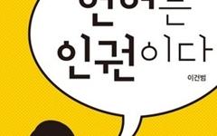 쉬운 한국말로 돌보는 인권, 영어, 문학