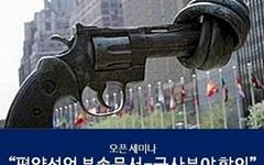 """""""평양선언 부속문서-군사분야합 과제"""" 세미나 27일"""