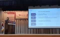 [모이] 지역문화자원의 효과적인 활용 위한 '대화모임' 열려