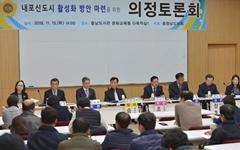 """내포신도시 조성 6년차 """"주민 체감형 도시 되어야"""""""