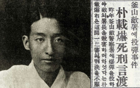 담대한 박재혁, 경성고등법원에서 사형선고