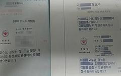 """전북대 교수들, 청와대에 """"'짜고치기' 선거 의혹 밝혀달라"""""""