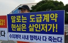 """조선3사 하청 대표들 """"불법 하도급, 제대로 조사해달라"""""""