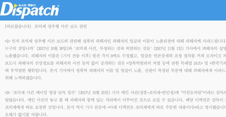 조덕제 옹호·피해자 특정한 '디스패치', 결국 기사 삭제