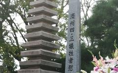 오사카에 제주 178개 마을 돌이 모인 사연