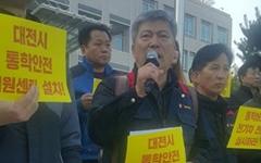 [모이] 대전시청 앞에 모인 셔틀버스 노동자들, 왜?