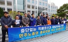 """""""적폐청산과 재벌개혁에 나선 민주노총 총파업 지지한다"""""""