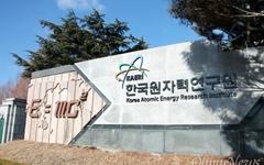 한국원자력연구원에서 '화재' 발생... 인명피해 없어