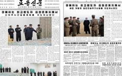 """""""북 '병진 노선' 복귀? 성급한 분석, 경제노선 여전히 유효"""""""