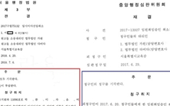 분신술과 대리서명, 구 충암학원 이사회의 '민낯'