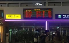 오송역 인근 단전사고 여파... 20일 오후 9시 서울역 '혼돈'