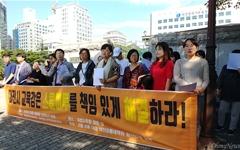 대전교육청, '스쿨미투'  대전A여고 교사 5명 경찰 고발