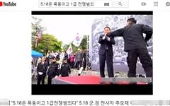 '5.18은 폭동' 동영상에  문체부 공익광고 논란