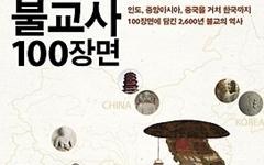 100장면으로 꿰뚫어 보는 2600년 불교 역사