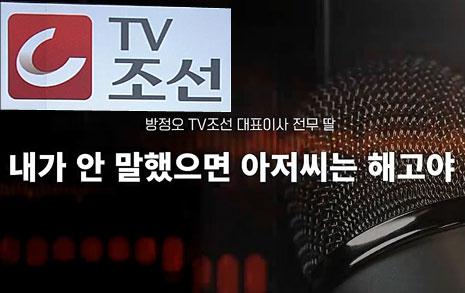 조선일보 손녀의 폭언... 박찬욱 감독이 틀렸다
