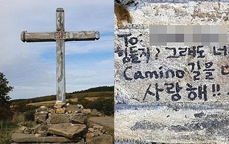 순례길에서 막걸리, 십자가에 낙서... 모두 한국인