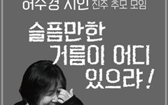 """""""고 허수경 시인의 고향 진주, 그를 추모한다"""""""