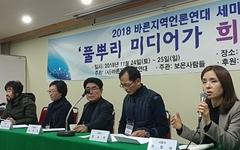 """""""'풀뿌리신문 협동조합'-'지역언론지원센터'  만들자"""""""