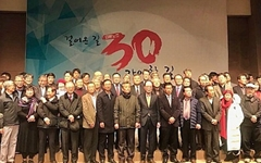 전국언론노조, 30년 역사 빛났다
