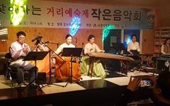 주민 찾아간 홍성 '거리예술제'