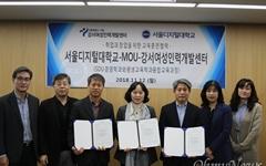 서울디지털대 경영학과, 강서여성인력개발센터와 제휴협약 체결
