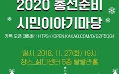 [의견] 2020년에는 '당천 당선' 운동이다