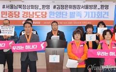 """""""김정은 북 위원장 서울방문 성사 '환영단'"""" 발족"""