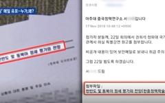 청와대 사칭 메일로 단독 보도한 아시아경제, 가짜뉴스 논란