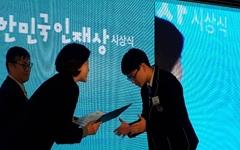 인천과학영재교 하준수군, 대한민국 인재상 수상