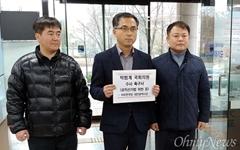한국당대전시당 '박범계 의원 수사촉구서' 제출