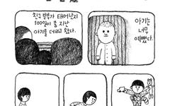 [만화] 난 아기가 예쁜 줄 몰랐다