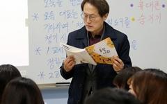 """닷새간 교사 생활한 조희연 """"진보적 교권강화 방법 찾아야"""""""