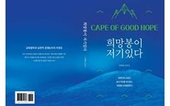 최해범 창원대 총장 저서 '희망봉이…' 출간