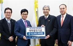 에스케이워터, 경남과기대에 발전기금 1천만원 전달