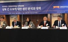 북 관련 뉴스, 오보는 어떻게 탄생하나