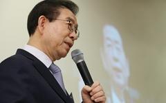 """박원순 """"대통령 지지율 하락? 할 일 더 하는 게 중요"""""""