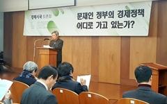 """DJ 정부 경제수석의 쓴소리 """"이재용 구속하고, 재벌 적폐 청산해야"""""""