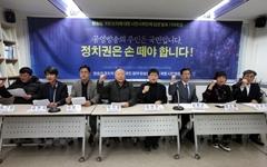 """""""공영방송, 정치권은 손 떼라"""""""