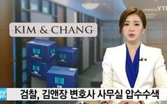 '김앤장'을 대하는 우리 언론의 자세