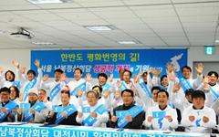 """대전시민들 """"서울 남북정상회담의 성공적 성사가 곧 평화"""""""