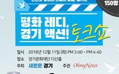 """이화영-이종석, 1:1 맞짱 토크 """"북한-경기도, 교류협력 구상은?"""""""