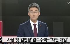 YTN 개편, '돌발영상' 부활은 환영... 코너 구성은 '글쎄'
