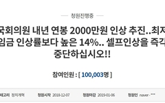국회의원 세비인상 반대 청원 하루만에 10만명 넘겨