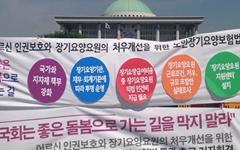 '폐기'에서 '계류'로 기사회생… '오제세법' 운명은?