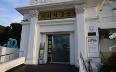 해금강 테마박물관 전시 '거제 민간인 학살을 기억하다'에 가다