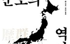 태평양의 그 외딴 섬이 일본 영토라고?