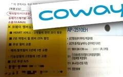 """""""정직하게 영업한 회사만 바보됐다"""" 청주시 코웨이 밀어주기 의혹"""